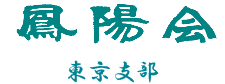 鳳陽会東京支部ロゴ